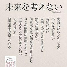 未来を考えない. . . #未来を考えない #マインドフルネス#集中 #焦らない#日本語勉強#そのままでいい #今#自己啓発#恋愛#仕事#未来 / 現実化するのは良い事だけではない。悪い事ばっかり考えてると, それが現実化する。「ダメならダメでどーでもいいや。又, そん時ゃそん時だぁ〜(´ε ` )」位の方が良い結果の方に繋がって行くお!