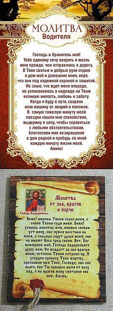 МОЛИТВЫ - ОТ БЕД И ЗЛА !!! **Молитва Водителя; Молитва от зла, врагов и порчи.