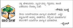 Skykishrain - Daari Deepa Kannada Thought