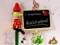 Happy 1st of April Καλό μήνα! Καλή πρωταπριλιά! πινόκιο και ευχές για καλό μήνα 1 Απριλίου
