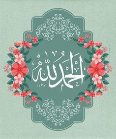 Tips For Taking Digital Photography Duaa Islam, Allah Islam, Islam Muslim, Quran Wallpaper, Islamic Quotes Wallpaper, Islamic Images, Islamic Pictures, Islamic Phrases, Islamic Qoutes