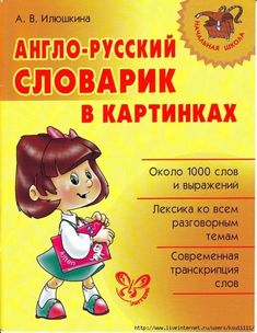 00 (541x700, 337Kb) Kids English, English Book, English Words, Learn English, Russian Language, English Language Learners, Foreign Languages, Kids Education, Rubrics