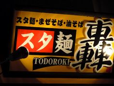 スタ麺 轟 Todoroki in Akasaka  http://noreason-hiroshi.blogspot.jp/2012/04/todoroki-in-akasaka.html