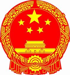 Government: This is a picture of China's National Emblem. An emblem is an object or representation that functions as a symbol. The five stars represents the workers and the wheat represents the peasants.