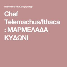 Chef Telemachus/Ithaca : ΜΑΡΜΕΛΑΔΑ ΚΥΔΩΝΙ Blog, Blogging