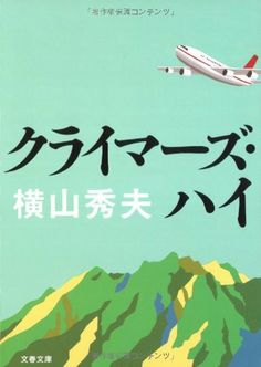 クライマーズ・ハイ (文春文庫) 横山 秀夫, http://www.amazon.co.jp/dp/4167659034/ref=cm_sw_r_pi_dp_jmyDtb1WXGVSM