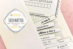Τάξη Μαγική: Μαθηματικά Παιχνίδια: Εγώ έχω... ποιος έχει..;