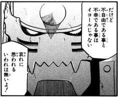【鋼の錬金術師】心に響く名言まとめ - NAVER まとめ Japanese Quotes, Magic Words, Fullmetal Alchemist, Philosophy, Poems, Messages, Cartoon, Manga, How To Plan