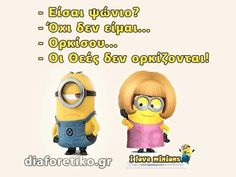 Very Funny Images, Funny Photos, Minion Jokes, Minions, Funny Greek Quotes, Funny Pins, Funny Moments, Comebacks, Laughter