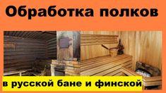 Полки в бане русской и сауне финской, чем обработать, пропитать; масла и пропитки для дерева