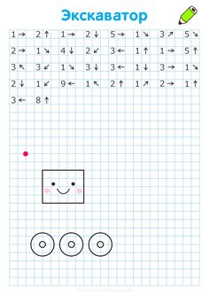 Coding For Kids, Math For Kids, Activities For Kids, Maths Area, Map Skills, Grande Section, Alphabet Coloring Pages, Fun Worksheets, Seventh Grade
