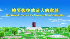 神要建立他的國度,要恢復人原有的模樣,就是指恢復他在地上的權柄,恢復他在受造之物中間的權柄。