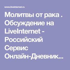 Молитвы от рака . Обсуждение на LiveInternet - Российский Сервис Онлайн-Дневников