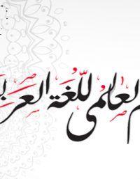 اوراق عمل كتابة الحروف الهجائية بالحركات والسكون مع الكلمات بالعربي نتعلم Arabic Calligraphy