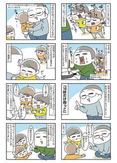 保育士の夫直伝!子どもの「抱っこ」攻撃を鎮める方法 子育てが10倍楽しくなるコミックエッセイ(4)【連載】 - レタスクラブニュース