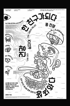 Dmitriy Efremov on Behance Event Poster Design, Graphic Design Posters, Graphic Art, Typography Poster, Typography Design, Lettering, Design Art, Print Design, Type Design
