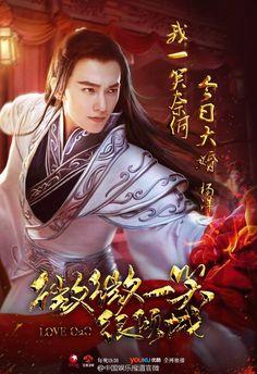 楊洋 Yang Yang