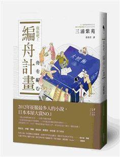 啟航吧!編舟計畫 / 三浦紫苑 - Best of 2015 until June