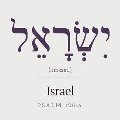 "Shalom al Israel."" (Peace upon Israel) Please notice the Shva… Hebrew Names, Hebrew Words, Psalm 128, Psalms, Ancient Hebrew Alphabet, Learn Hebrew, Bible Knowledge, Messianic Judaism, Word Study"