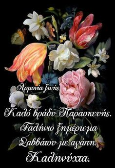 Good Night, Rose, Flowers, Plants, Nighty Night, Pink, Plant, Roses, Royal Icing Flowers