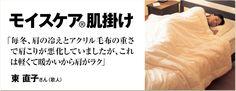 「モイスケア®肌掛け」と東直子さん