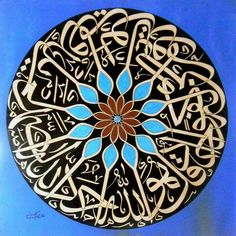 """Calligraphy  (From original pin)-- """"1) Say: He is Allah, the One and only. 2) Allah, the Everlasting Sustainer of all. 3) He has not given birth, nor was He born. 4) There is none comparable to Him."""""""