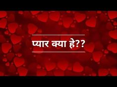 Pyar kya hai ? ।। what is Love? (शायरी) - YouTube