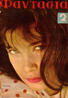 Greek Beauty, Cover Pages, Ethereal, Greece, Bazaars, Magazine, Actresses, Actors, Retro