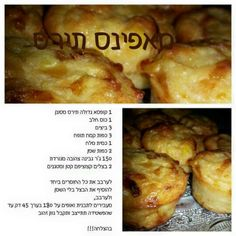 מולטיקייק Lunch Recipes, Breakfast Recipes, Dinner Recipes, Dessert Recipes, Cooking Recipes, Cookie Desserts, Easy Desserts, Delicious Desserts, Yummy Food