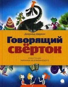 Говорящий сверток - Даррелл Джеральд | Купить книгу с доставкой | My-shop.ru