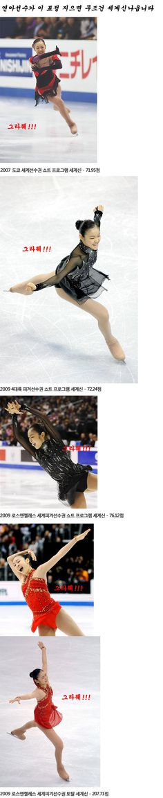 김연아를 세계최고의 선수로 만들어준 표정