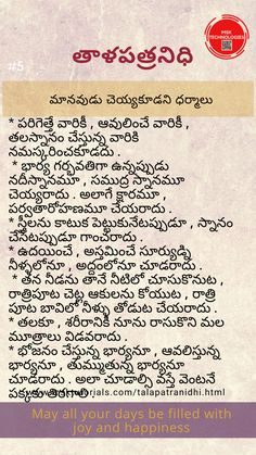 Life Lesson Quotes, Life Lessons, Hindu Vedas, Tantra Art, Telugu Inspirational Quotes, Bhakti Song, Alphabet Symbols, Astrology Books, Lakshmi Images