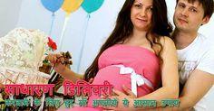 साधारण डिलिवरी करवाने के लिए हर माँ अपनायें ये आसान उपाय Key, Health, Unique Key, Health Care, Salud
