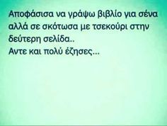 Funny Status Quotes, Funny Statuses, Greek Quotes, Sarcasm, Clever, Jokes, Humor, Babe, Random