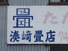畳店のロゴ|他市で見た。タイポっぽい畳でした(回文) via回文ユンブイカ