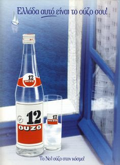 Ouzo, Greece in a glass Greece House, Greece Holiday, Poster Ads, Greek Life, What A Wonderful World, Greek Recipes, Olives, Santorini, Glass Bottles