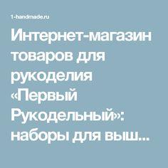Интернет-магазин товаров для рукоделия «Первый Рукодельный»: наборы для вышивания, бисер, пряжа, нитки с доставкой по России