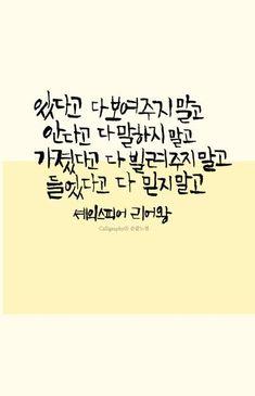 안다고 : 네이버 포스트 The Words, Cool Words, Wise Quotes, Famous Quotes, Inspirational Quotes, Korea Quotes, Korean Writing, Language Quotes, Korean Language Learning