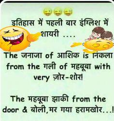 Gf Bf Funny Jokes, Funny Jokes For Facebook, Funny Chutkule, Funny Science Jokes, Latest Funny Jokes, Very Funny Memes, Sarcastic Jokes, Funny Marvel Memes, Facebook Humor