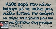 """Search for """""""" Best Quotes, Funny Quotes, Free Therapy, Funny Greek, Greek Quotes, Jokes, Lol, Humor, Sayings"""