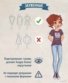 Cheat Sheet: How to Choose the Perfect Pair of Jeans Triangle Body Shape, Inverted Triangle Body, Face Shapes, Body Shapes, Mode Outfits, Casual Outfits, Silhouette Mode, Fashion Infographic, Types Of Jeans