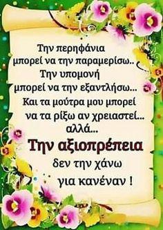 Super Nails, Greek Quotes