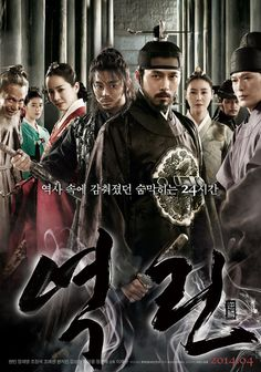 """The Fatal Encounter - Yeokrin - 역린 (2014) """"The Fatal Encounter"""" is a Film that is based on real-life assassination attempt of King Jeongjo (played by Hyun Bin) that depicts his story one year after he has ascended the throne and the breathtaking 24 hours leading up to the attempted assassination. The movie portrays the tangled fates of those who must live, those who must die, and those who must be saved. -Starring: Hyun-Bin, Jung Jae-Young, Han Ji-Min #Hallyu"""
