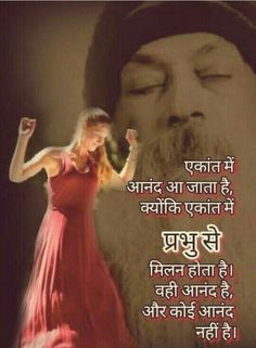 एकांत--- ओशो Osho Quotes Love, Osho Love, Chankya Quotes Hindi, Mystic Quotes, Motivational Quotes, Inspirational Quotes, Love Pictures, Good Morning Quotes, Peace Of Mind