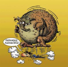 I remain optimist! Greek Language, Timeline Photos, Funny Cartoons, Jokes, Feelings, The Originals, Artist, Movie Posters, Anime