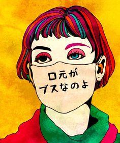 majocco まじょっこ Manga Art, Pop Art, Joker, Comics, Illustration, Photography, Fictional Characters, Design, Swag