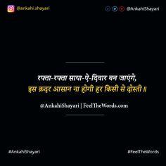 रफ्ता-रफ्ता साया-ऐ-दिवार बन जाएंगे  #HindiShayari #AnkahiShayari #FeelTheWords #2LineShayari #Shayari