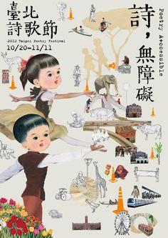 2012臺北詩歌節海報