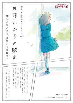 kataomoi_A5_scrapmagazine