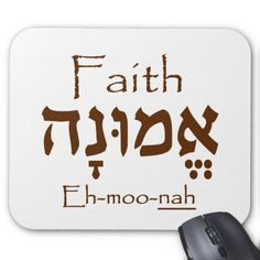 Shop Faith in Hebrew Mouse Pad created by TheWORDinHEBREW. Jesus In Hebrew, Biblical Hebrew, Hebrew Words, Hebrew Tattoos, Hebrew Writing, Custom Mouse Pads, Judaism, Beautiful Body, Marketing Materials
